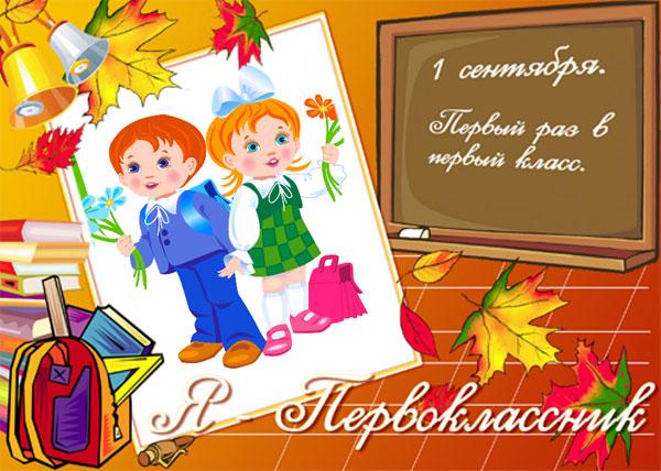 pozdravleniya-pervoklassnikam-s-1-sentyabrya-v-proze
