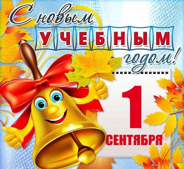 pozdravleniya-s-1-sentyabrya-dlya-roditelej-s-yumorom