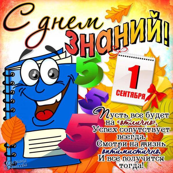 pozdravleniya-s-1-sentyabrya-klassnomu-rukovoditelyu-v-stixax-i-proze-1