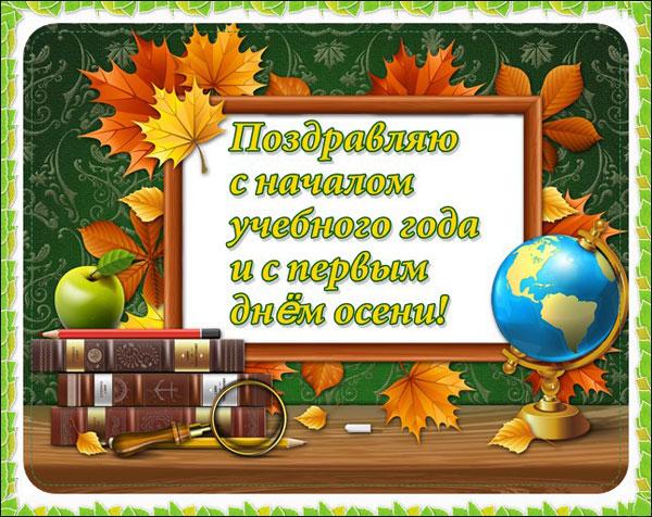 pozdravleniya-s-1-sentyabrya-klassnomu-rukovoditelyu-v-stixax-i-proze-2