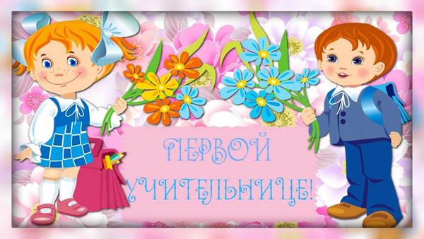 pozdravleniya-s-1-sentyabrya-uchitelyu-ot-uchenikov-proza