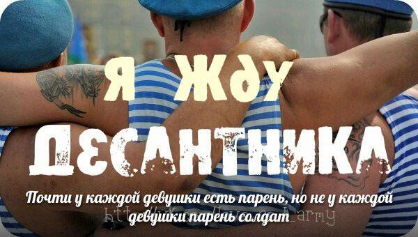 pozdravleniya-s-dnem-vdvshnika-parnyu