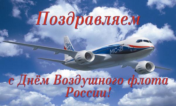 pozdravleniya-s-dnem-vozdushnogo-flota-v-proze-prostye-i-oficialnye
