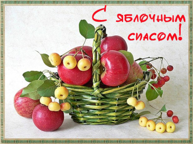 pozdravleniya-s-yablochnym-spasom-v-stixax-1