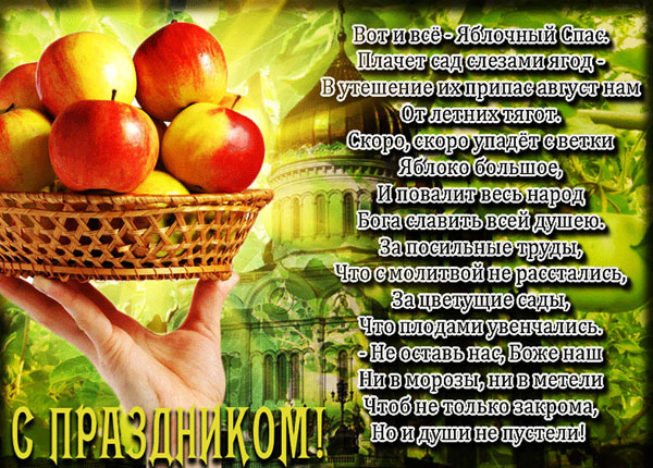 pozdravleniya-s-yablochnym-spasom-v-stixax-3
