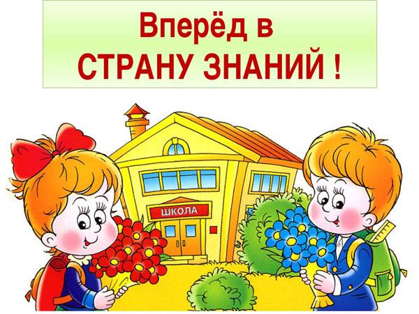 pozdravlyaem-roditelej-pervoklassnikov-1-sentyabrya-svoimi-slovami