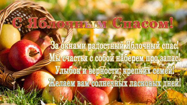 s-yablochnym-spasom-pozdravleniya-svoimi-slovami-1