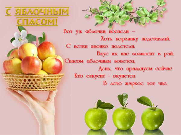 s-yablochnym-spasom-pozdravleniya-svoimi-slovami-2