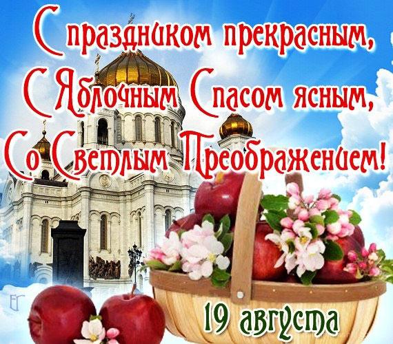 sms-s-yablochnym-spasom-2