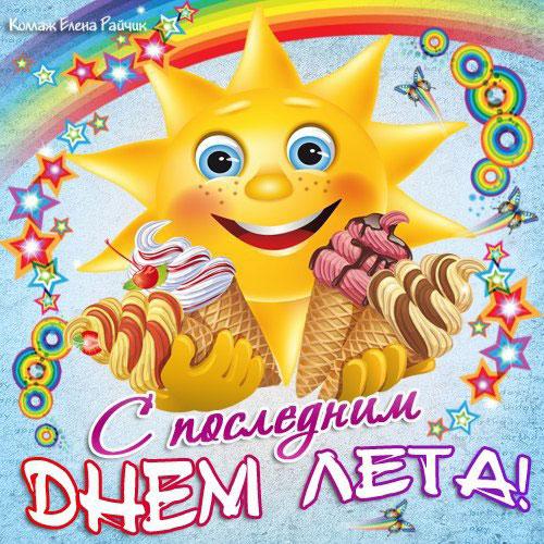 statusy-dlya-socsetej-poslednij-den-leta-i-konec-leta-1