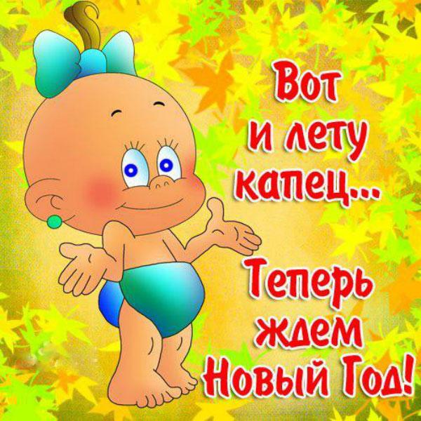 statusy-dlya-socsetej-poslednij-den-leta-i-konec-leta-10