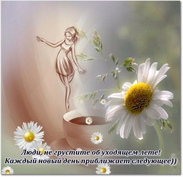 statusy-dlya-socsetej-poslednij-den-leta-i-konec-leta-11