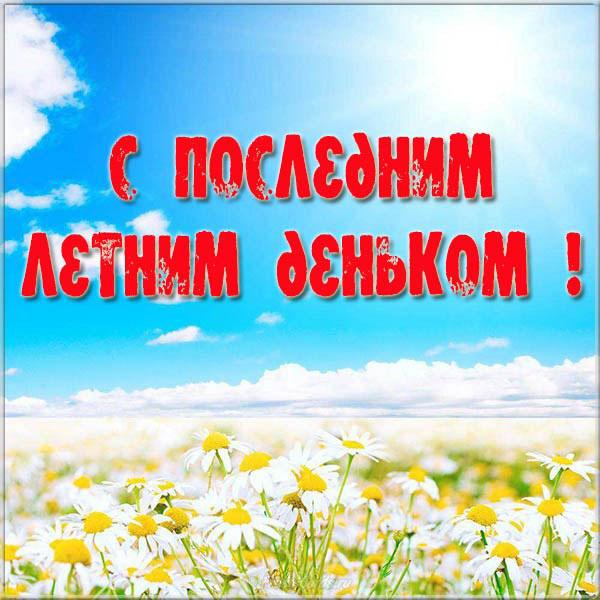 statusy-dlya-socsetej-poslednij-den-leta-i-konec-leta-13