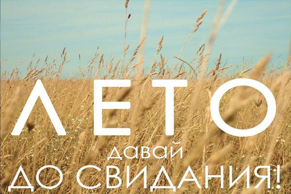 statusy-dlya-socsetej-poslednij-den-leta-i-konec-leta-14
