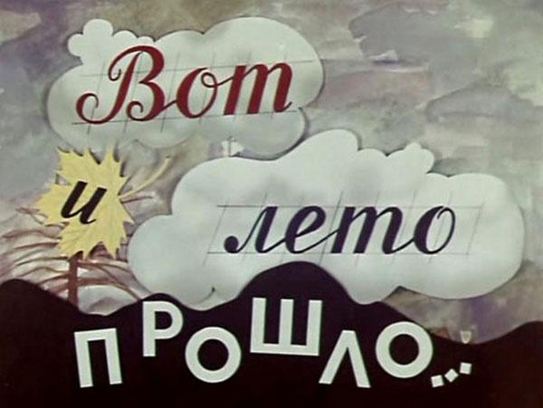 statusy-dlya-socsetej-poslednij-den-leta-i-konec-leta-15