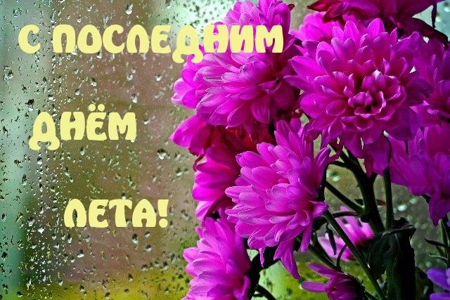 statusy-dlya-socsetej-poslednij-den-leta-i-konec-leta-2