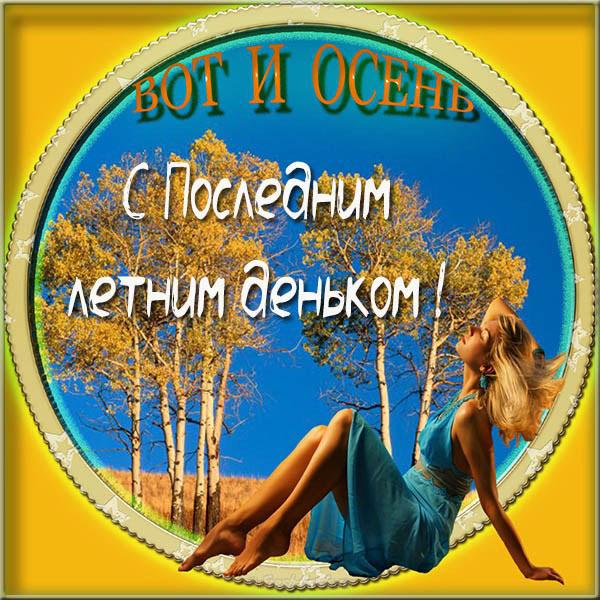 statusy-dlya-socsetej-poslednij-den-leta-i-konec-leta-3