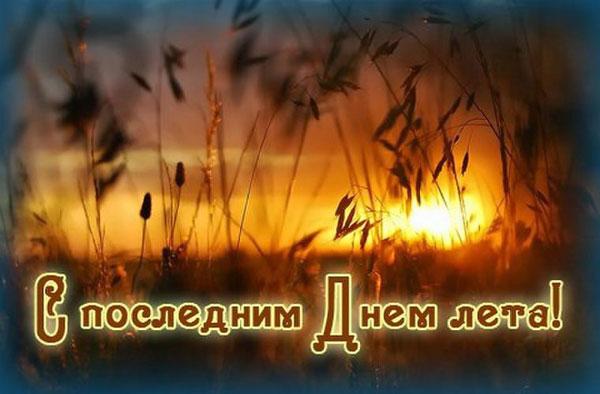 statusy-dlya-socsetej-poslednij-den-leta-i-konec-leta-4