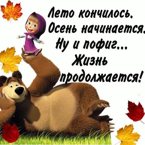 statusy-dlya-socsetej-poslednij-den-leta-i-konec-leta-7