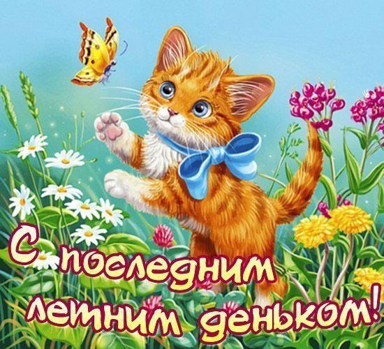 statusy-dlya-socsetej-poslednij-den-leta-i-konec-leta-8