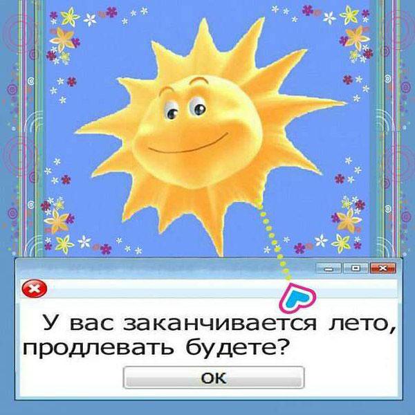 statusy-dlya-socsetej-poslednij-den-leta-i-konec-leta-9