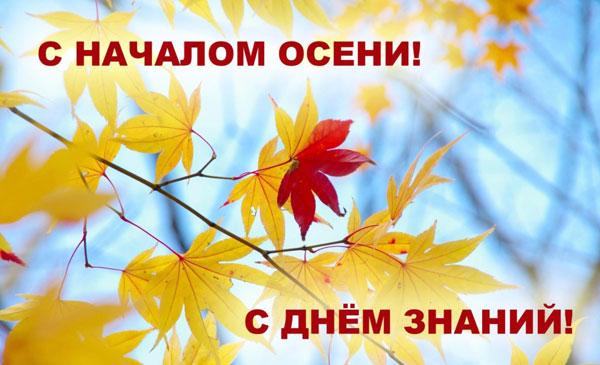 stixi-uchitelyam-ot-roditelej-k-1-sentyabrya