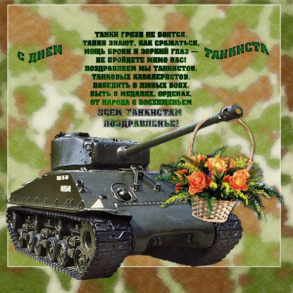 pozdravleniya-s-dnem-tankista-v-stixax-1