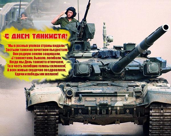 pozdravleniya-s-dnem-tankista-v-stixax-2