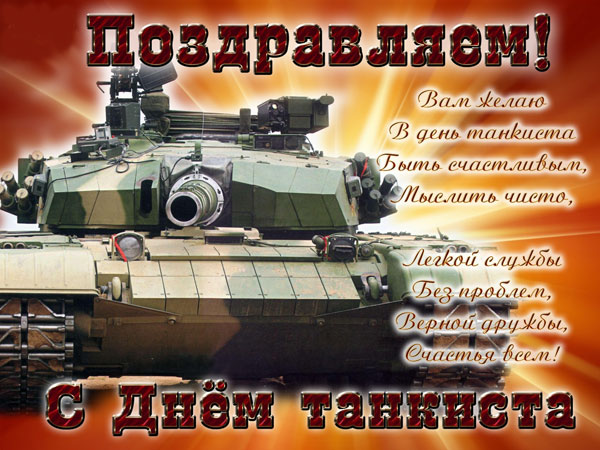pozdravleniya-s-dnem-tankista-v-stixax-3