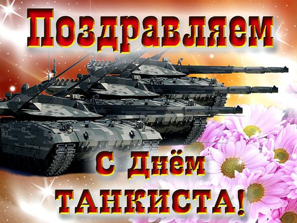 pozdravleniya-s-dnem-tankista-v-stixax-4