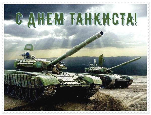 pozdravleniya-s-dnem-tankista-v-stixax-5