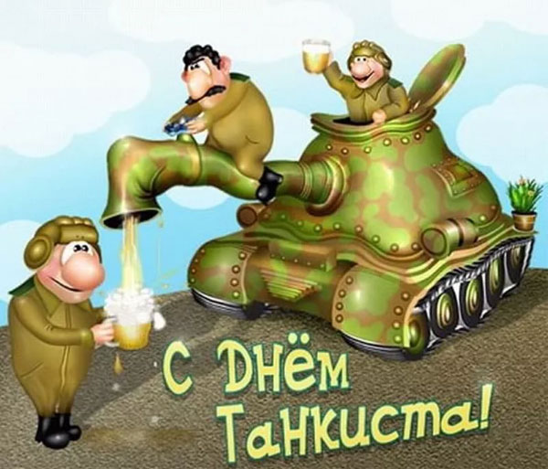 pozdravleniya-s-dnem-tankista-v-stixax-7