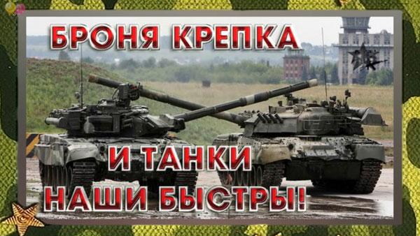 pozdravleniya-s-dnem-tankista-v-stixax-8