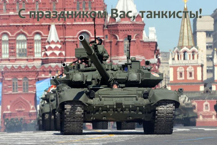 pozdravleniya-s-dnem-tankista-v-stixax-9