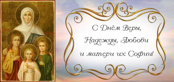 pozdravleniya-s-prazdnikom-vera-nadezhda-lyubov-v-proze