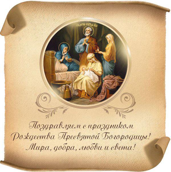 pozdravleniya-s-rozhdestvom-presvyatoj-bogorodice-21-sentyabrya-v-stixax-2
