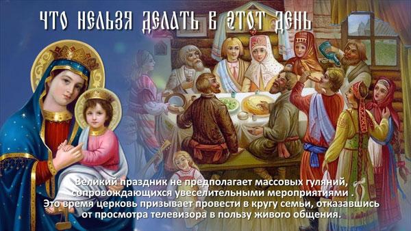 pozdravleniya-s-rozhdestvom-presvyatoj-bogorodice-21-sentyabrya-v-stixax-3