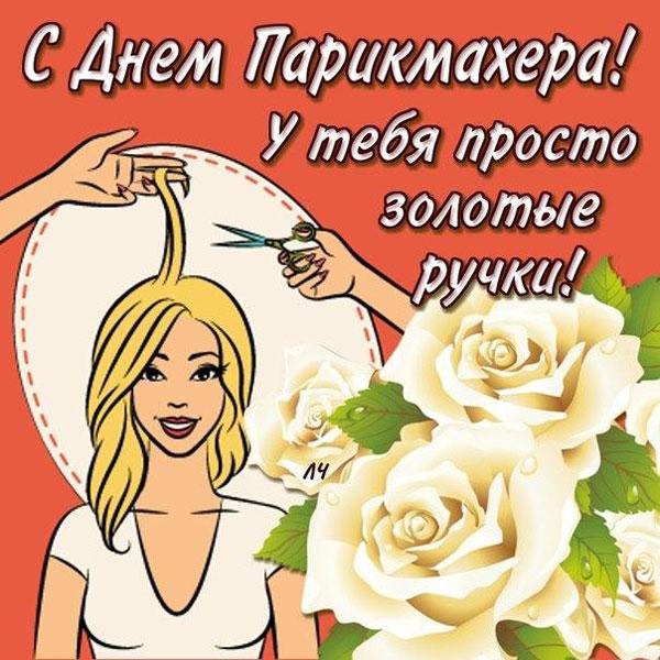 pozdravlyaem-parikmaxera-s-prazdnikom-v-stixax-2