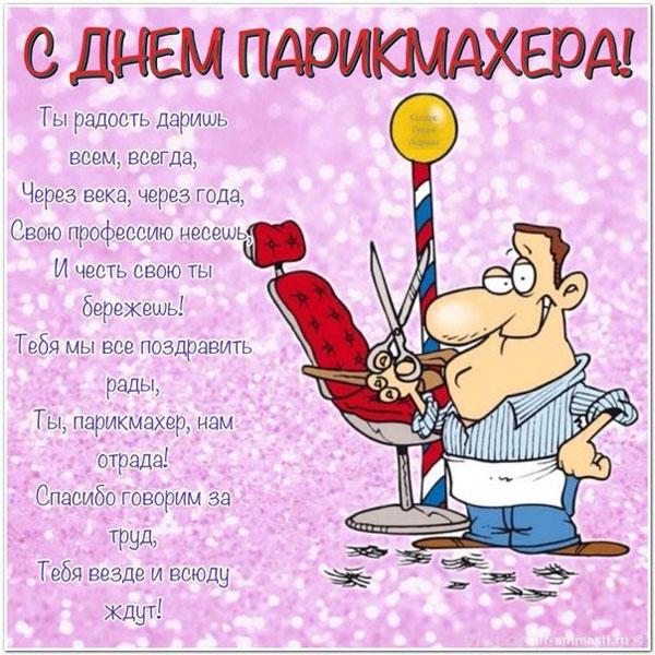 pozdravlyaem-parikmaxera-s-prazdnikom-v-stixax-3