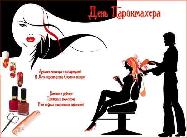 pozdravlyaem-parikmaxera-s-prazdnikom-v-stixax-4