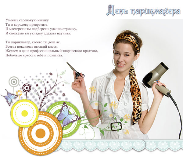 pozdravlyaem-parikmaxera-s-prazdnikom-v-stixax-5