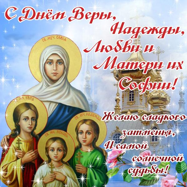 vera-nadezhda-lyubov-i-mat-ix-sofya-pozdravleniya-v-stixax-1