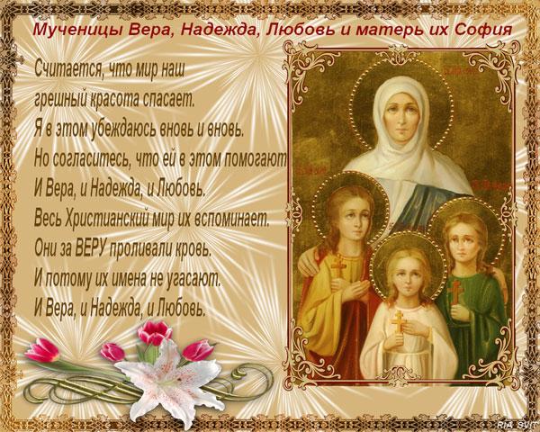vera-nadezhda-lyubov-i-mat-ix-sofya-pozdravleniya-v-stixax-2