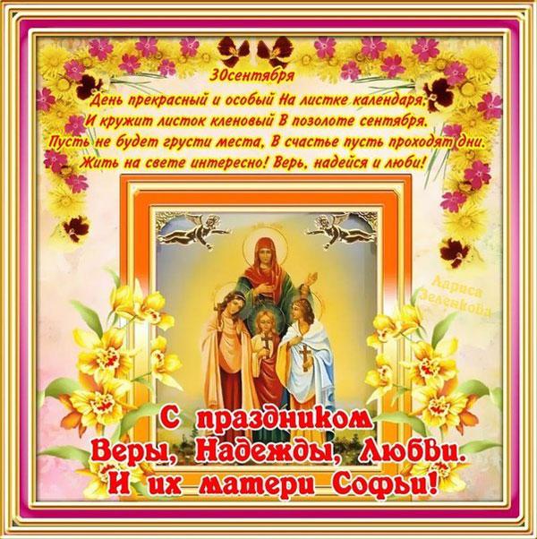 vera-nadezhda-lyubov-i-mat-ix-sofya-pozdravleniya-v-stixax-3