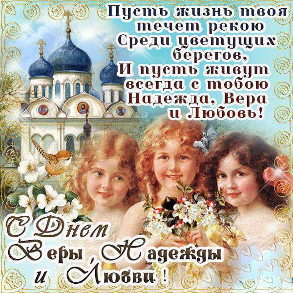 vera-nadezhda-lyubov-i-mat-ix-sofya-pozdravleniya-v-stixax-4