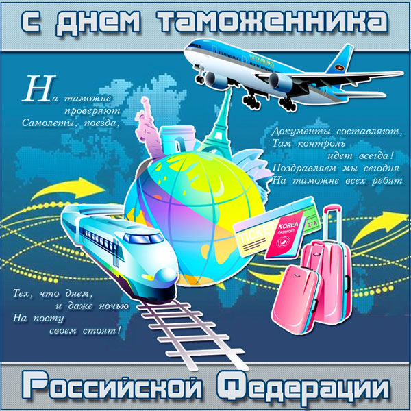 pozdravlyaem-tamozhennikov-v-stixax-1