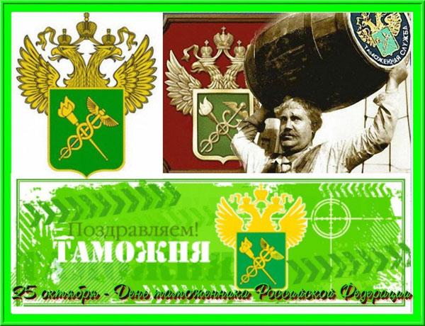 pozdravlyaem-tamozhennikov-v-stixax-2