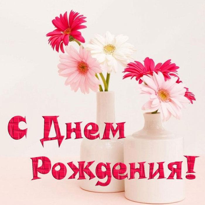 krasivye-pozdravleniya-s-dnem-rozhdeniya-zhenshhine-v-stixax-1