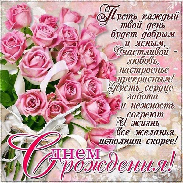 krasivye-pozdravleniya-s-dnem-rozhdeniya-zhenshhine-v-stixax-3