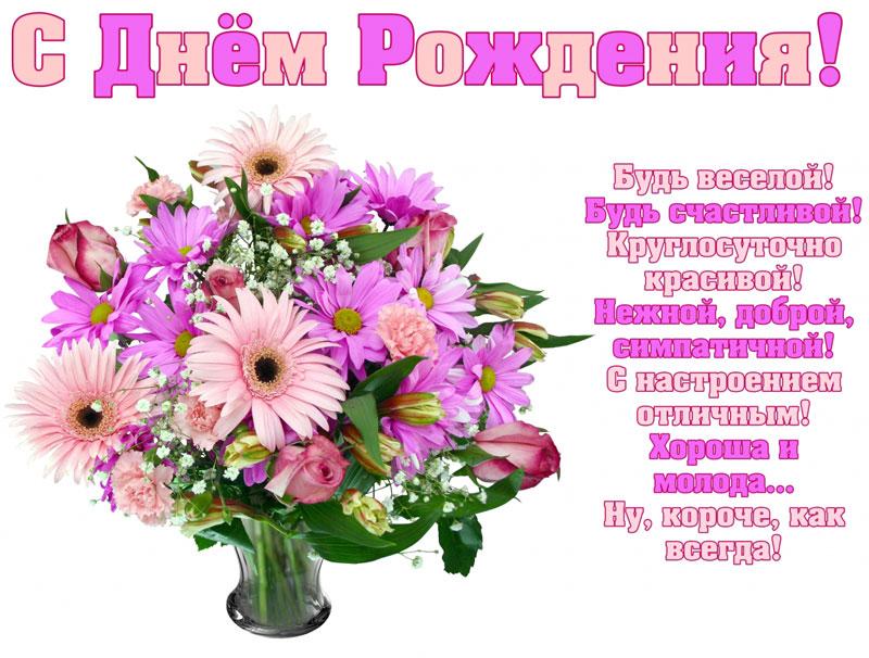 krasivye-pozdravleniya-s-dnem-rozhdeniya-zhenshhine-v-stixax-4